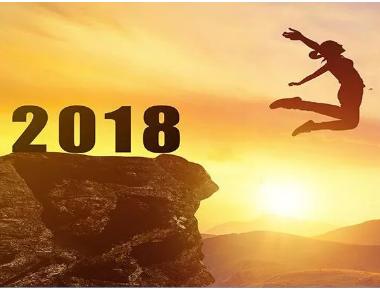 喜德瑞2018:激流稳进,奔腾不息,开启新时