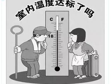 采暖室温最低标准18度,合理吗?