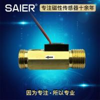 循环系统4分水流传感器、厂家直销霍尔流量计