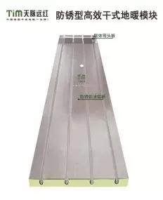 地暖每平米安装价格 地暖地板 电地暖
