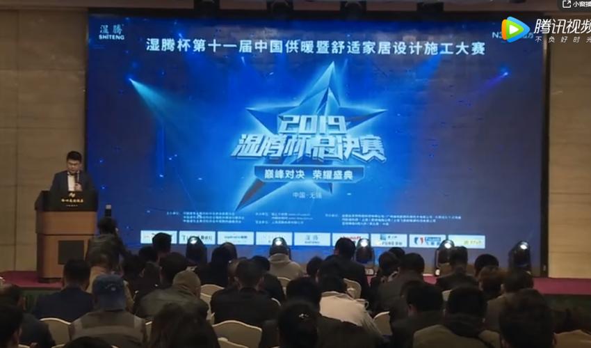 湿腾杯第十一届中国供暖暨舒