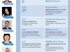 中国国际暖通高峰论坛 - 新风系统