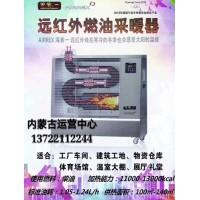 室内燃油采暖器