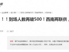 全媒体聚焦中国供暖万里行贵阳两联供专场