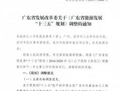 """广东调整《能源发展""""十三五""""规划》"""