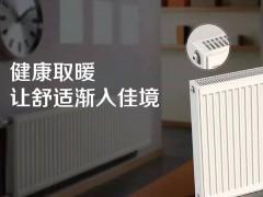 不同材质的暖气片常用的保养方式是什么?