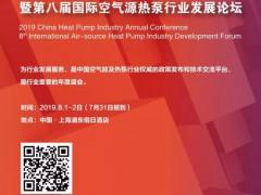 2019第八届国际空气源热泵行业发展论坛