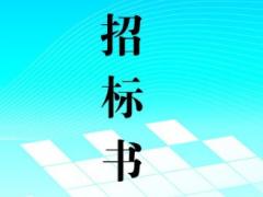 1.036亿!2019河北广宗县电代煤招标