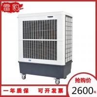 防城港移动冷风机 雷豹蒸发式冷风扇 工业移动空调低价包邮
