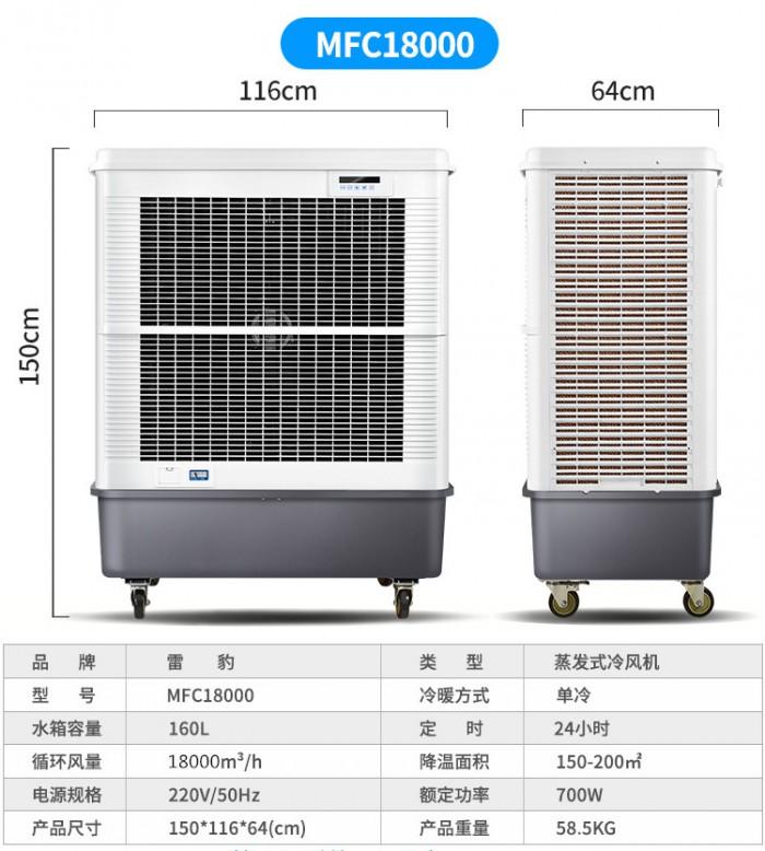移动冷风机 雷豹冷风机MFC18000参数