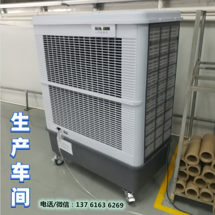 生产车间冷风机 移动空调雷豹