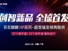7月30日芬尼麒麟HP系列超宽幅变频两联供新品 即将震撼