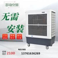 MFC12000 LEBON雷豹蒸发式冷风机 移动湿帘冷风机