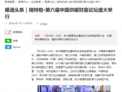 瑞特格·第六届供暖财富论坛媒体关注