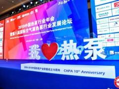 HPF2019中国热泵行业年会圆满落幕