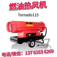 Tornado115kw 永备热风机 移动式燃油热风炉