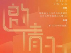 绿羽赋能湘约行 全国巡回产品推介·零售分享会