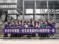 育高端行业人才 好享家首期MBA班在杭开启