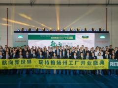 航向新世界|热烈祝贺瑞特格扬州工厂盛大开业!