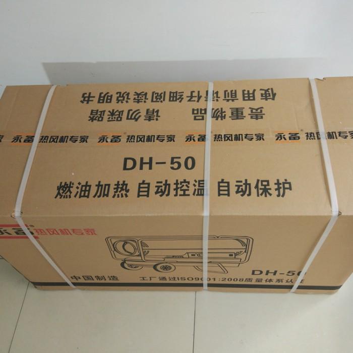 燃油热风机DH50包装