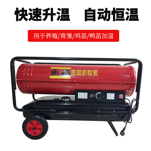 柴油暖风机 养殖取暖加温设备 育雏保温 鸡苗加温机