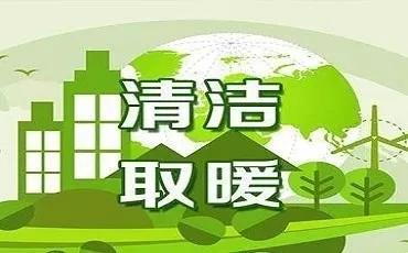 生态环境部:今冬继续推进清洁取暖工作,保障民众温暖过冬。