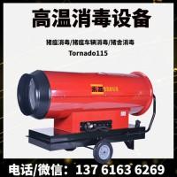 Tornado115 永备燃油热风机 猪舍高温消毒设备
