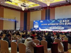 海林节能参加2019 年第三届中国暖通空调产业年会
