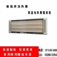 九源电热幕加热板 高温瑜伽房挡冷取暖加热设备