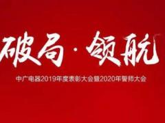 破局定乾坤 领航创未来 | 中广电器2019表彰大会暨2020