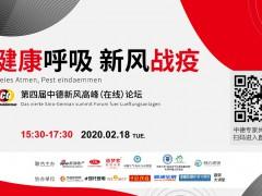 第四届中德新风高峰(在线)论坛将于2月18日15:30举行