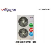 Vanward/万和空气能家用采暖机组