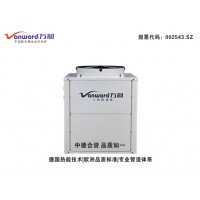 Vanward/万和商用空气能机组5P10P20P50匹