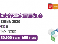 2020不可错过的舒适行业盛会!上海国际生态舒适家居展