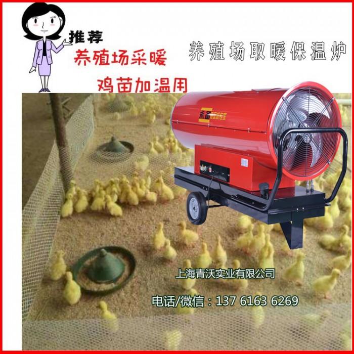 养殖场加温用柴油热风机