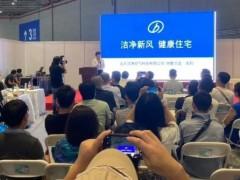 2020上海国际新风展|谁是洁净新风之王?