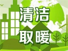 河北省今年冬季清洁取暖工作总体进展较为顺利
