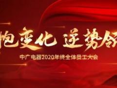 拥抱变化,逆势领航|中广电器2020年终全员线上大会圆
