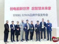 "STIEBEL ELTRON启用全新的中文品牌名-""世创电能"""