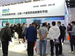 海林自控携智慧楼宇自控技术及产品亮相2021中国国际智