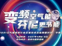 2021芬尼克兹华南站首秀,如此宇宙风的研讨会太抢眼了