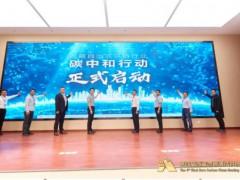 """西藏零碳清洁供热峰会:""""中广欧特斯,守护蓝天白云!"""