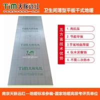 卫生间薄型平板干式地暖