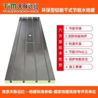 环保型铝板干式节能水地暖