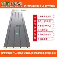 防锈铝板薄型干式高效地暖