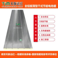 全铝板薄型干式节能电地暖