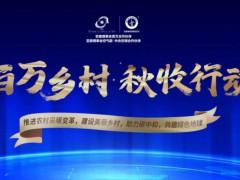 """""""秋收行动""""如火如荼,商洛""""上演""""空气能""""农村包围"""