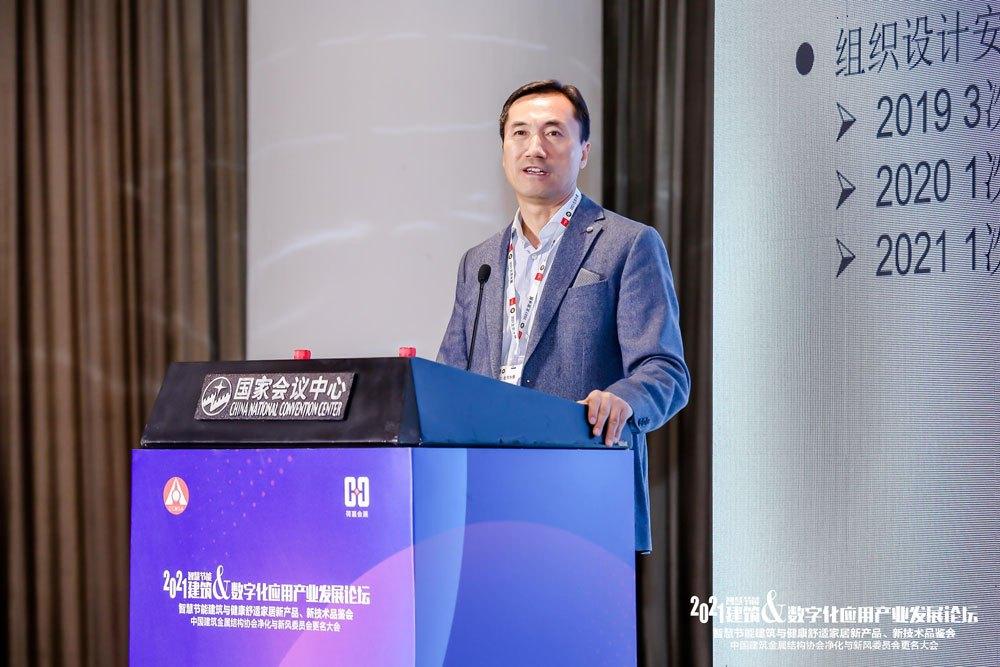 引领行业新发展 中国建筑金属结构协会新风与净水分会新名正式启用