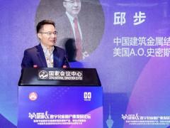 引领行业新发展 中国建筑金属结构协会新风与净水分会