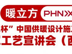 芬尼杯·中国供暖设计施工大赛-冠军工艺宣讲会(西安